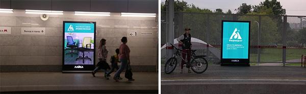 Рекламная кампания на станциях МЦК