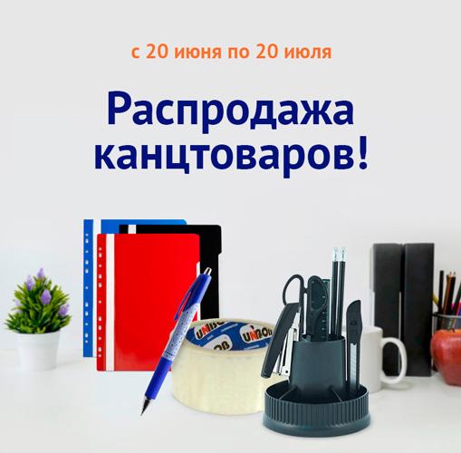 Распродажа канцелярских принадлежностей ТМ «Бюрократ»