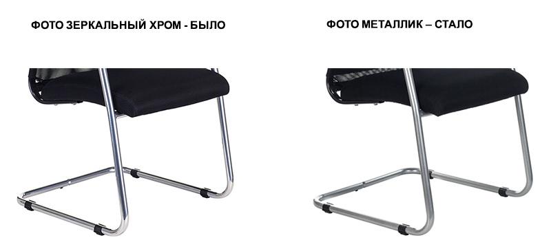Кресла для посетителей «Бюрократ»