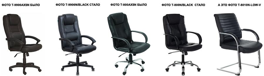 Кресла ТМ «Бюрократ»